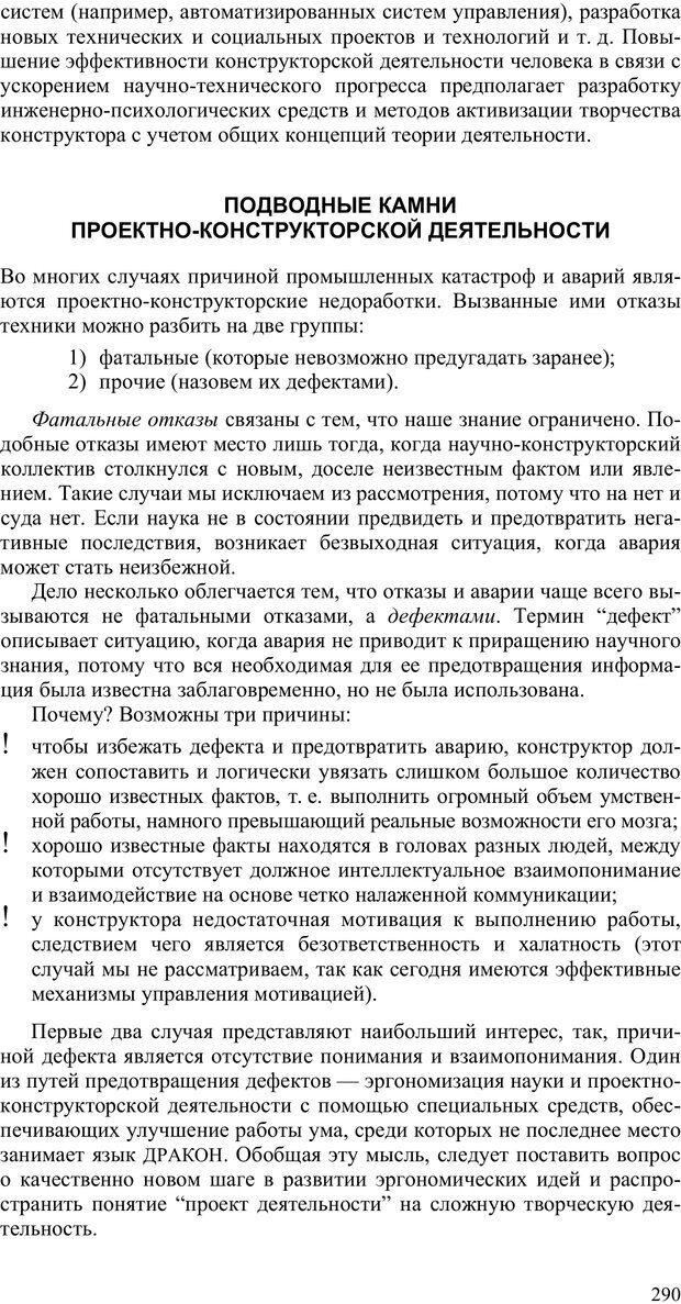PDF. Как улучшить работу ума. Паронджанов В. Д. Страница 290. Читать онлайн