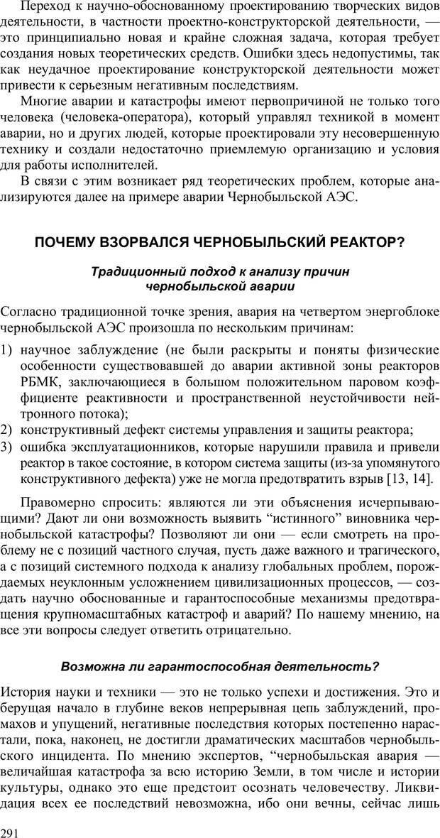 PDF. Как улучшить работу ума. Паронджанов В. Д. Страница 291. Читать онлайн