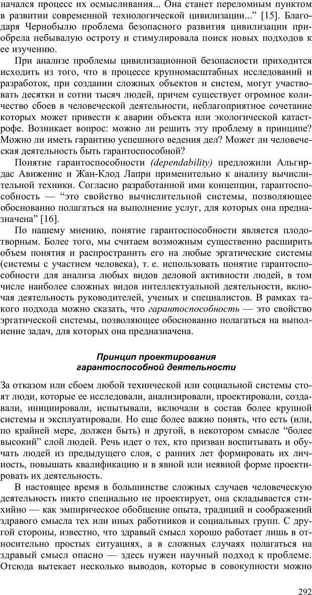 PDF. Как улучшить работу ума. Паронджанов В. Д. Страница 292. Читать онлайн