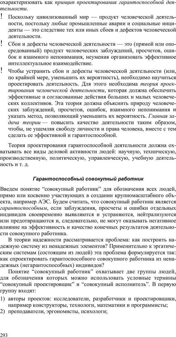 PDF. Как улучшить работу ума. Паронджанов В. Д. Страница 293. Читать онлайн