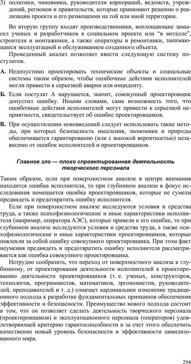 PDF. Как улучшить работу ума. Паронджанов В. Д. Страница 294. Читать онлайн