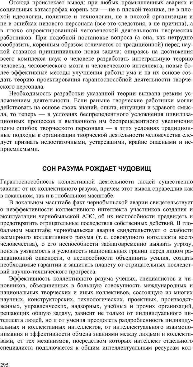 PDF. Как улучшить работу ума. Паронджанов В. Д. Страница 295. Читать онлайн