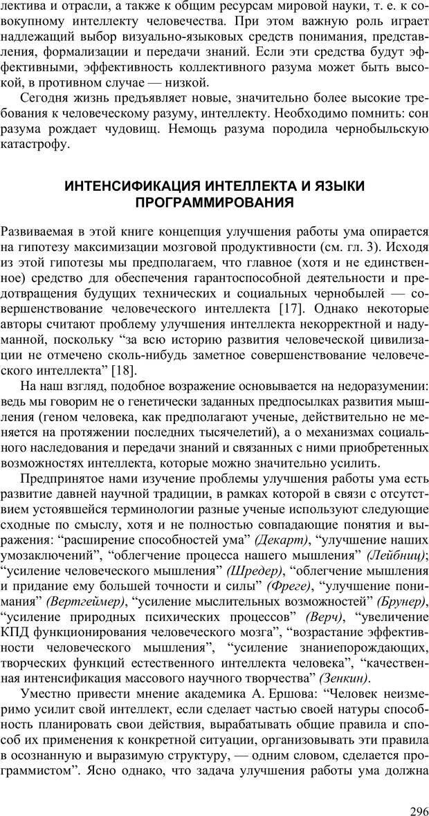 PDF. Как улучшить работу ума. Паронджанов В. Д. Страница 296. Читать онлайн