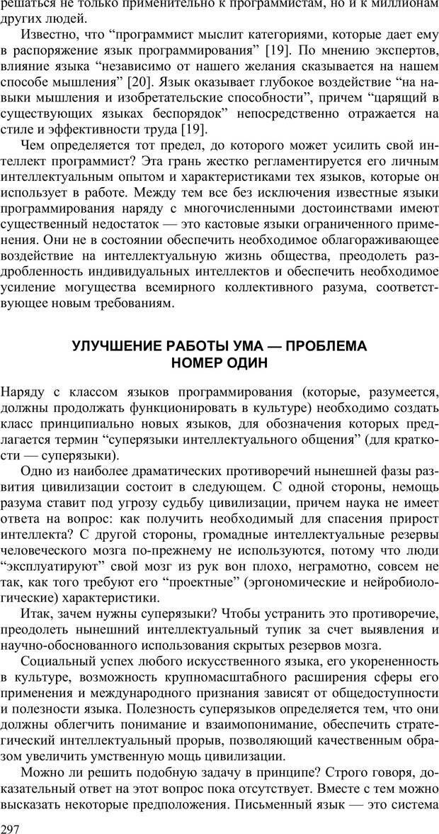 PDF. Как улучшить работу ума. Паронджанов В. Д. Страница 297. Читать онлайн