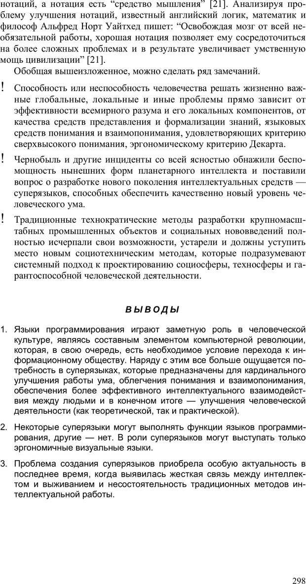 PDF. Как улучшить работу ума. Паронджанов В. Д. Страница 298. Читать онлайн
