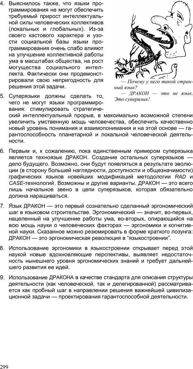 PDF. Как улучшить работу ума. Паронджанов В. Д. Страница 299. Читать онлайн