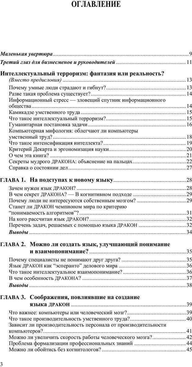 PDF. Как улучшить работу ума. Паронджанов В. Д. Страница 3. Читать онлайн
