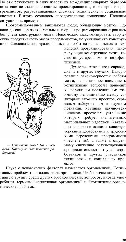 PDF. Как улучшить работу ума. Паронджанов В. Д. Страница 30. Читать онлайн