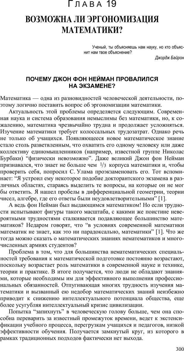 PDF. Как улучшить работу ума. Паронджанов В. Д. Страница 300. Читать онлайн