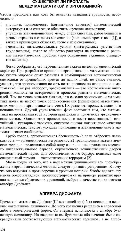 PDF. Как улучшить работу ума. Паронджанов В. Д. Страница 301. Читать онлайн