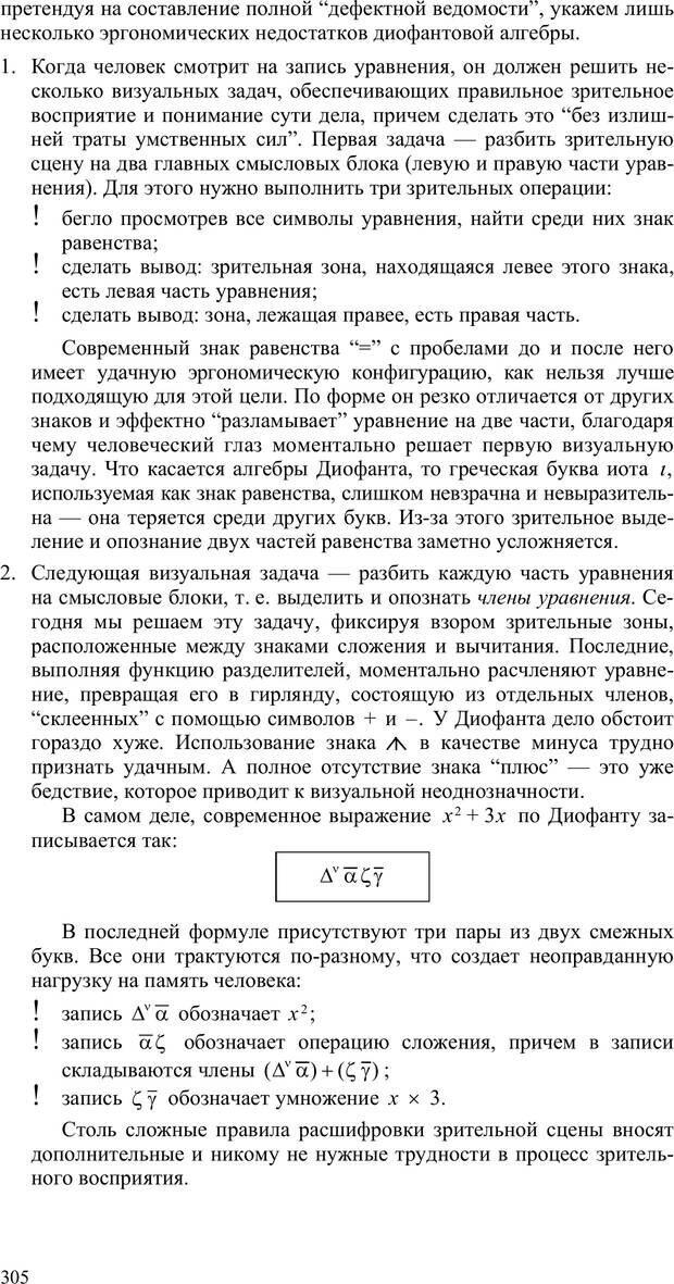 PDF. Как улучшить работу ума. Паронджанов В. Д. Страница 305. Читать онлайн
