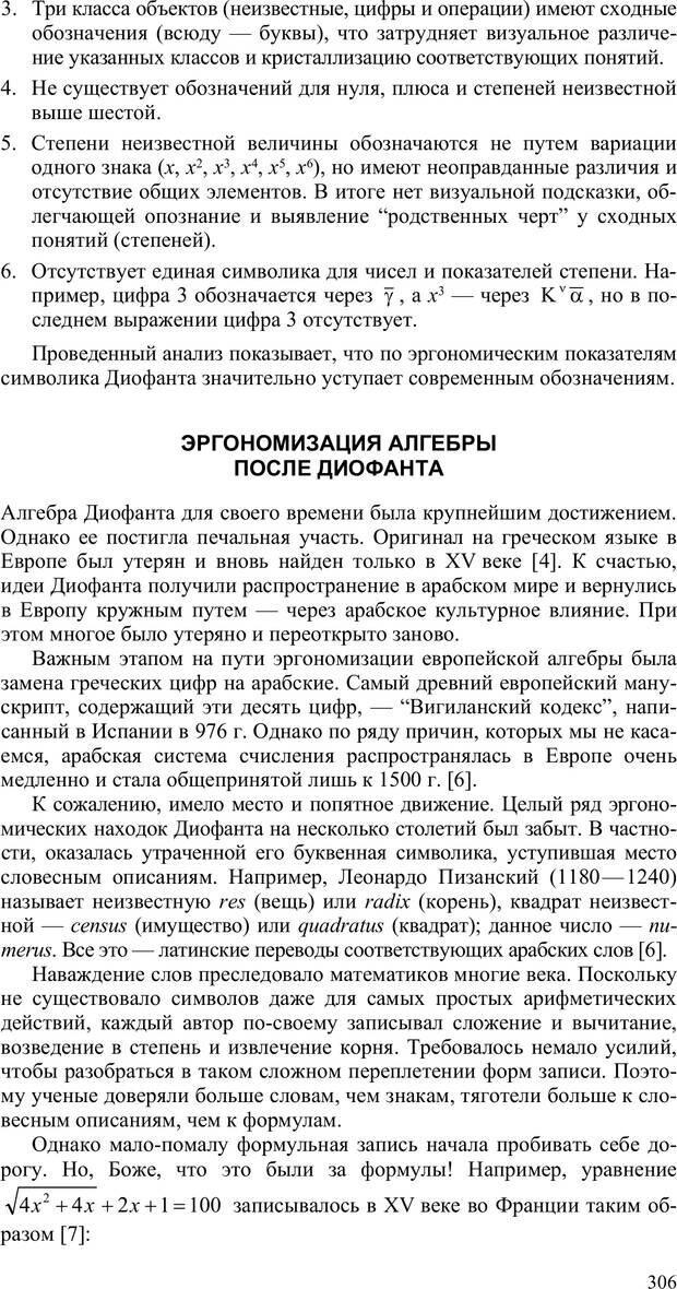 PDF. Как улучшить работу ума. Паронджанов В. Д. Страница 306. Читать онлайн