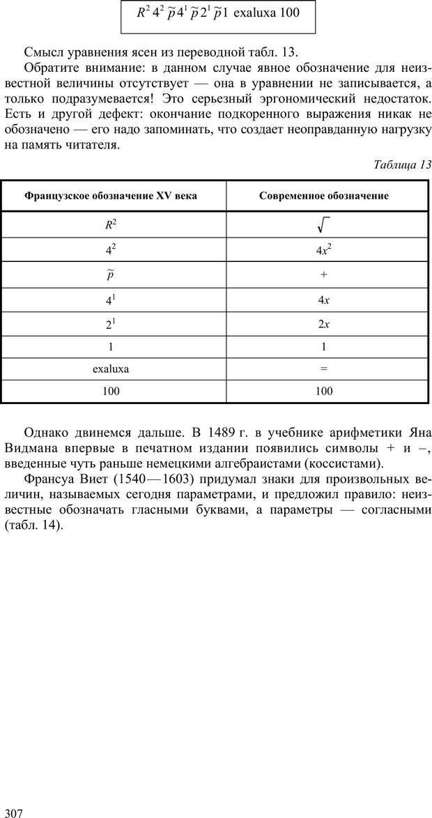 PDF. Как улучшить работу ума. Паронджанов В. Д. Страница 307. Читать онлайн