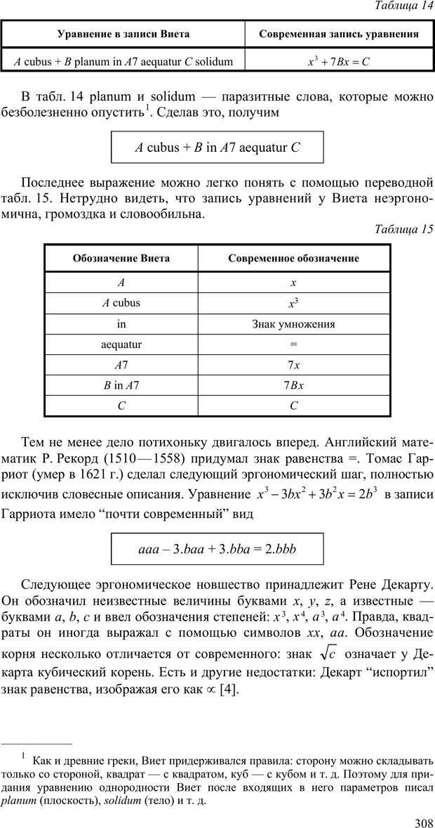 PDF. Как улучшить работу ума. Паронджанов В. Д. Страница 308. Читать онлайн