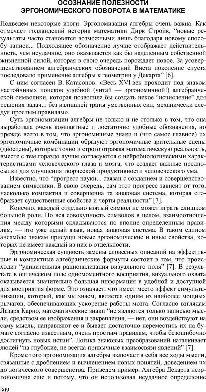 PDF. Как улучшить работу ума. Паронджанов В. Д. Страница 309. Читать онлайн