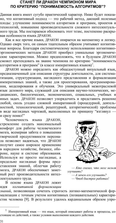 PDF. Как улучшить работу ума. Паронджанов В. Д. Страница 31. Читать онлайн