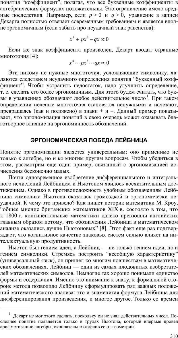 PDF. Как улучшить работу ума. Паронджанов В. Д. Страница 310. Читать онлайн