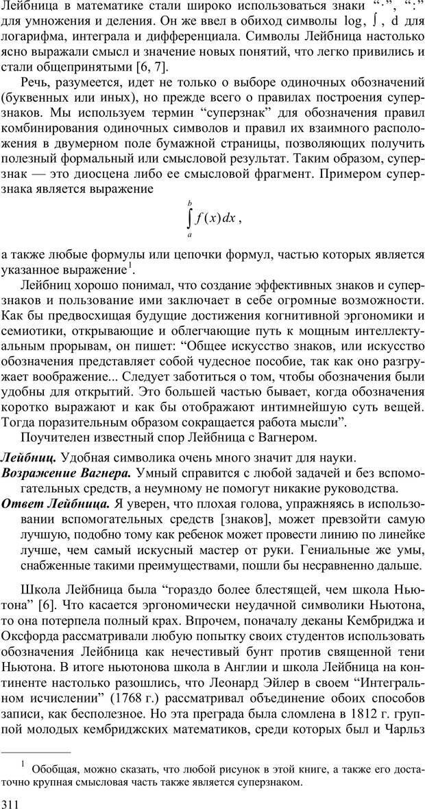 PDF. Как улучшить работу ума. Паронджанов В. Д. Страница 311. Читать онлайн