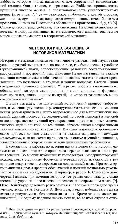 PDF. Как улучшить работу ума. Паронджанов В. Д. Страница 312. Читать онлайн