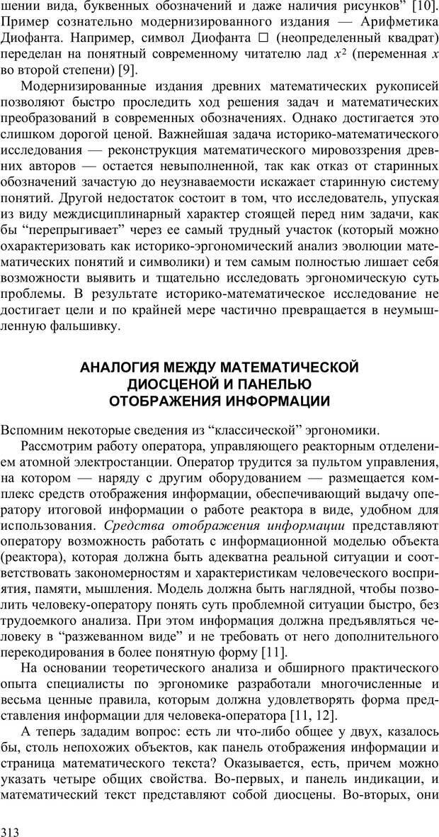 PDF. Как улучшить работу ума. Паронджанов В. Д. Страница 313. Читать онлайн
