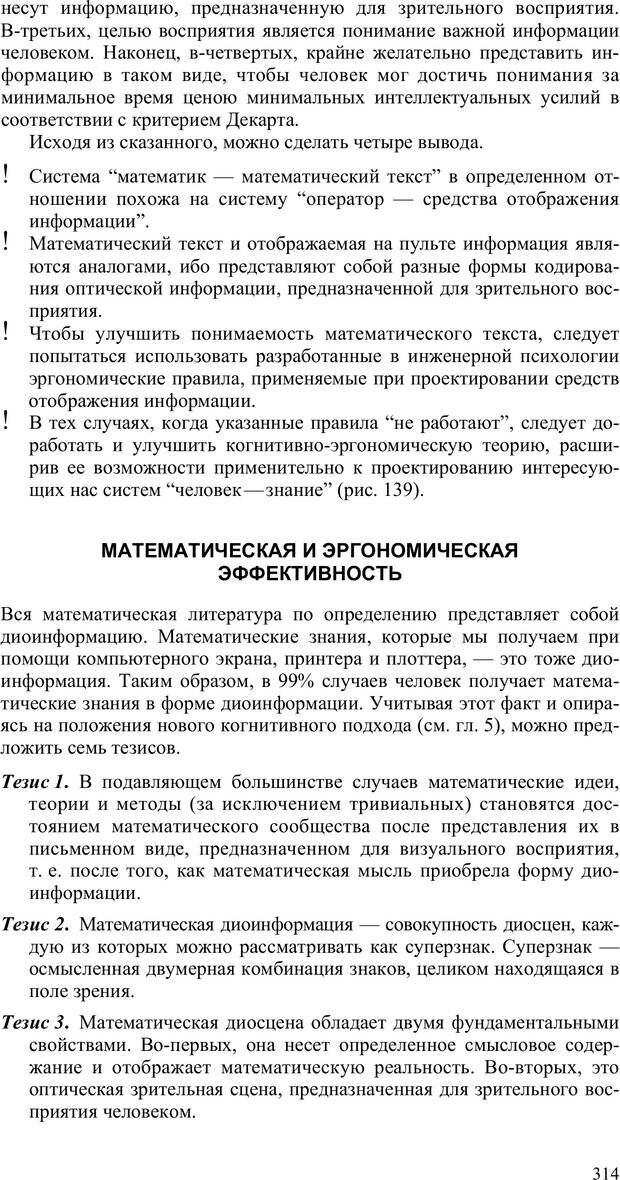 PDF. Как улучшить работу ума. Паронджанов В. Д. Страница 314. Читать онлайн
