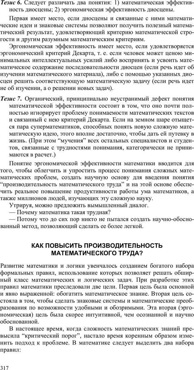 PDF. Как улучшить работу ума. Паронджанов В. Д. Страница 317. Читать онлайн