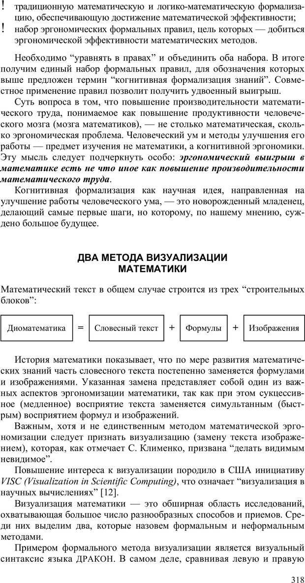 PDF. Как улучшить работу ума. Паронджанов В. Д. Страница 318. Читать онлайн
