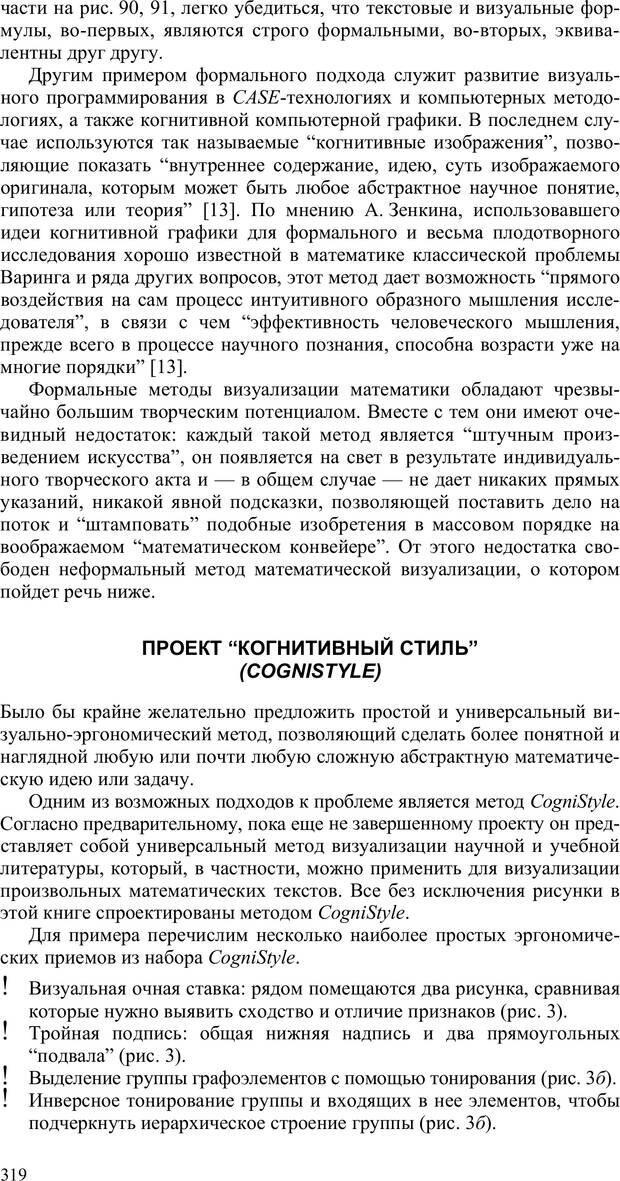 PDF. Как улучшить работу ума. Паронджанов В. Д. Страница 319. Читать онлайн