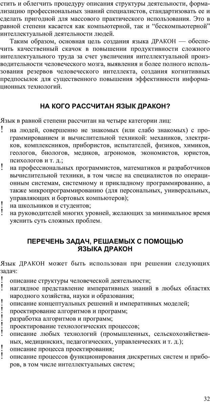 PDF. Как улучшить работу ума. Паронджанов В. Д. Страница 32. Читать онлайн
