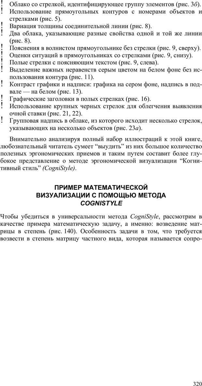 PDF. Как улучшить работу ума. Паронджанов В. Д. Страница 320. Читать онлайн