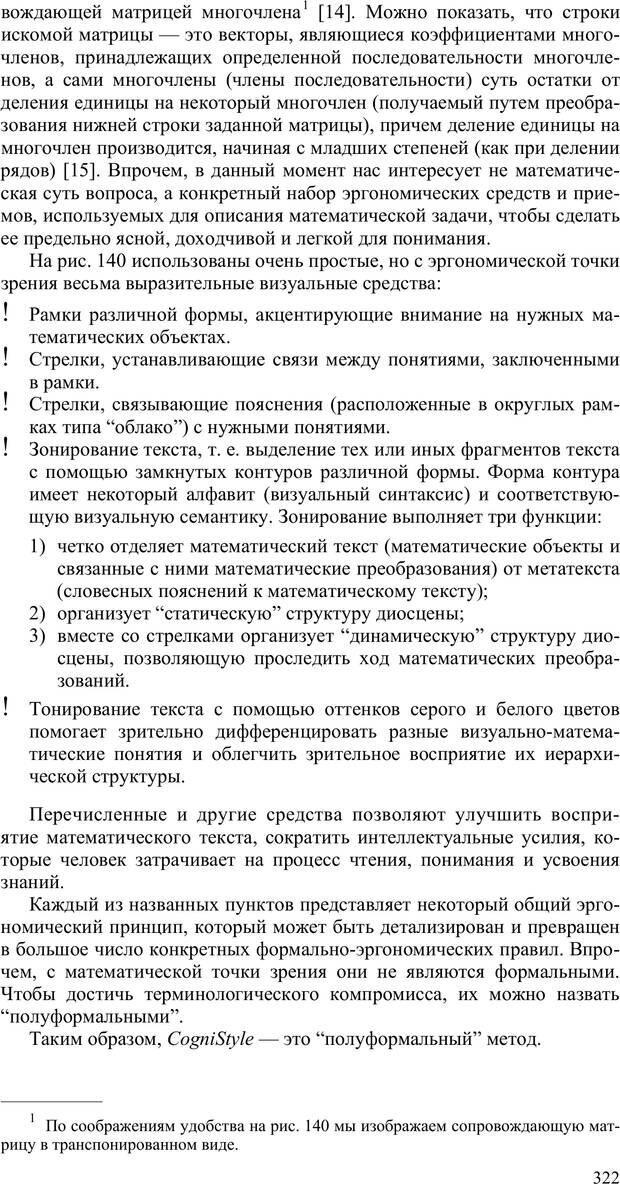 PDF. Как улучшить работу ума. Паронджанов В. Д. Страница 322. Читать онлайн