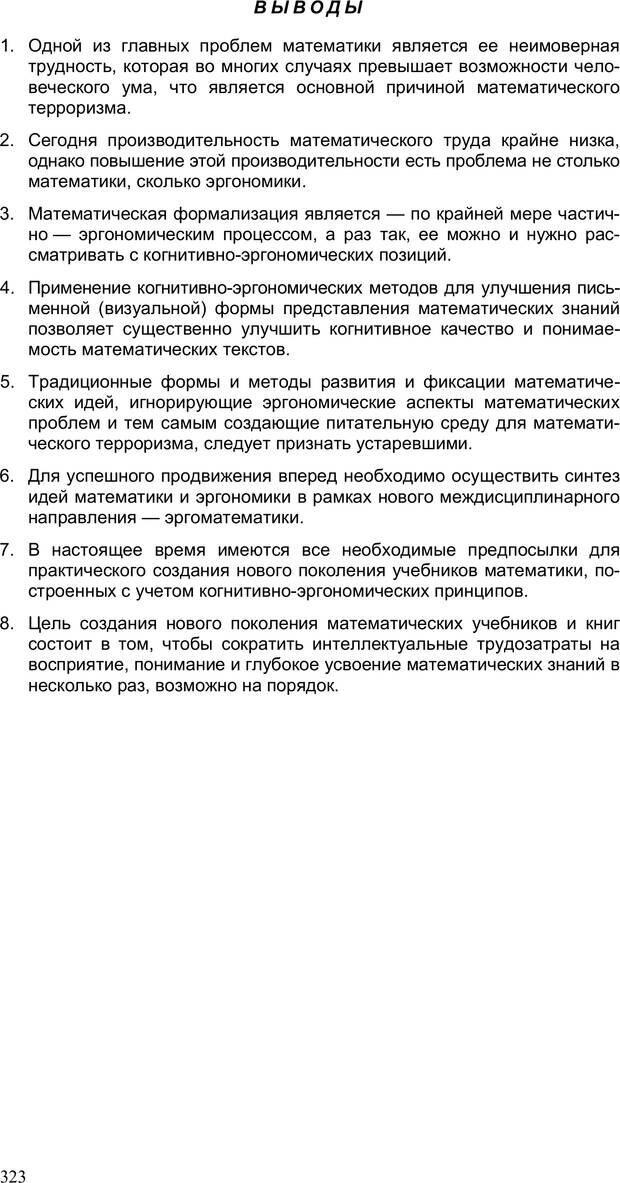 PDF. Как улучшить работу ума. Паронджанов В. Д. Страница 323. Читать онлайн