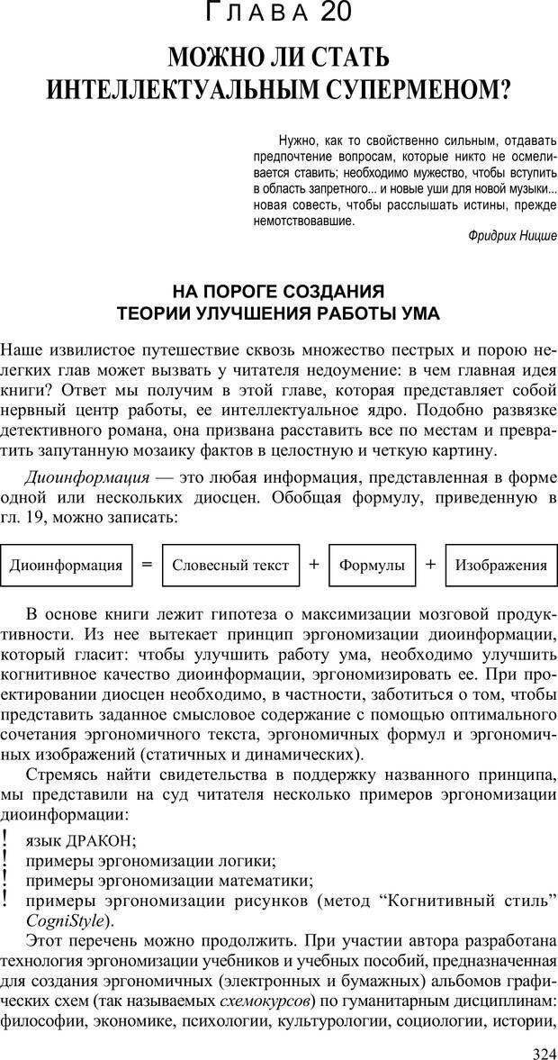 PDF. Как улучшить работу ума. Паронджанов В. Д. Страница 324. Читать онлайн