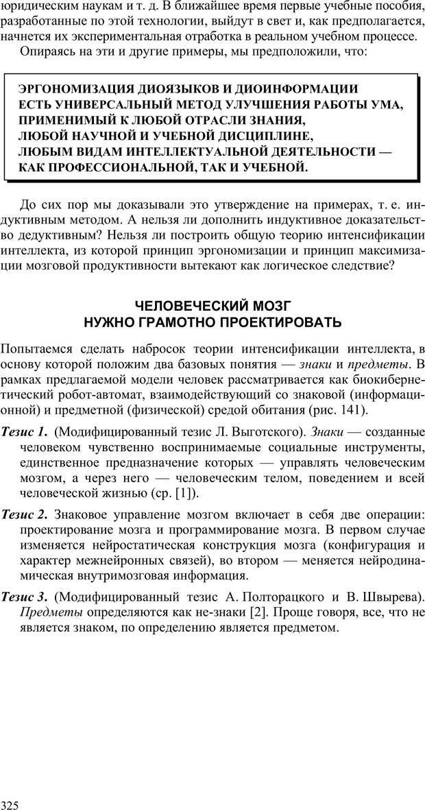 PDF. Как улучшить работу ума. Паронджанов В. Д. Страница 325. Читать онлайн