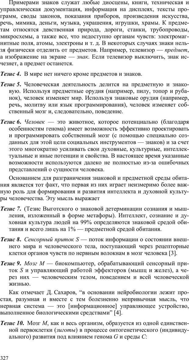 PDF. Как улучшить работу ума. Паронджанов В. Д. Страница 327. Читать онлайн