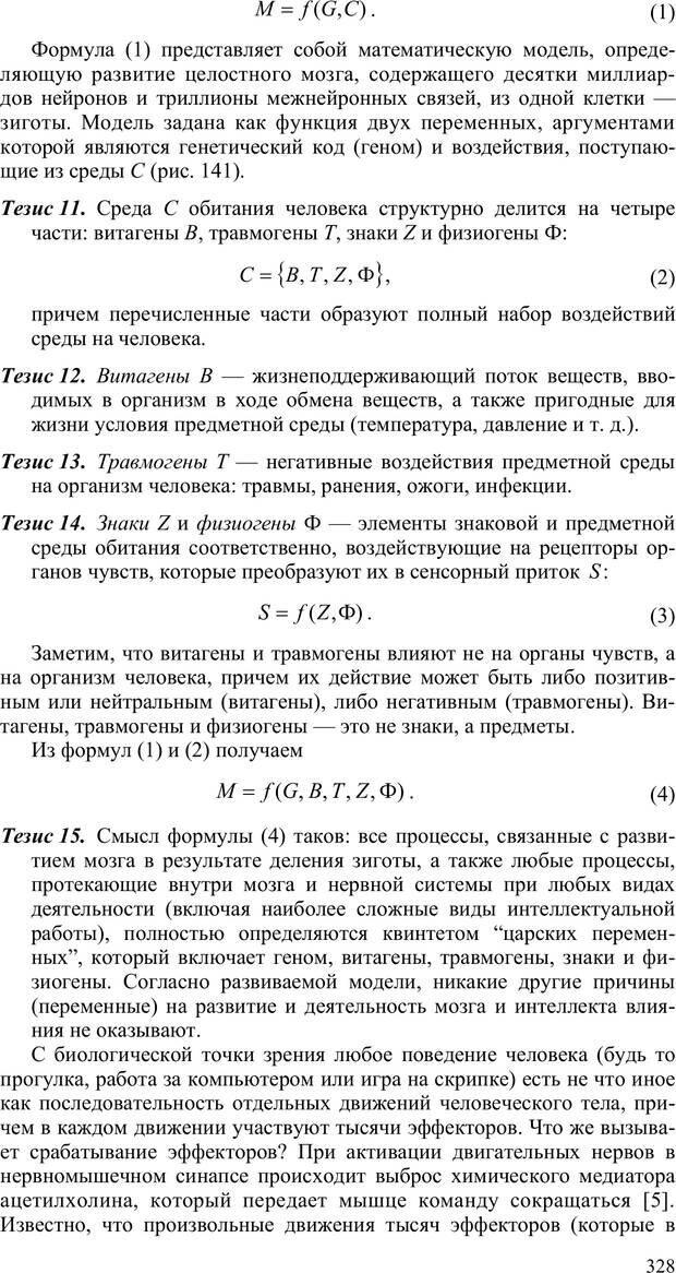 PDF. Как улучшить работу ума. Паронджанов В. Д. Страница 328. Читать онлайн