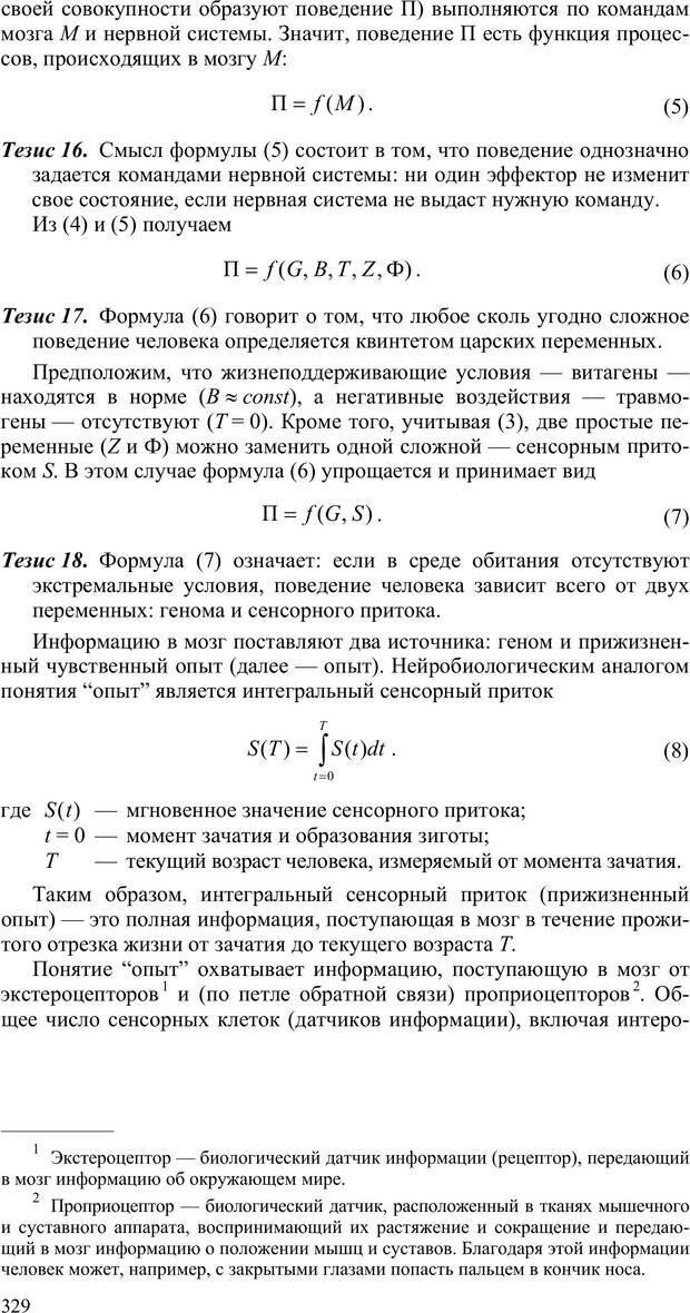 PDF. Как улучшить работу ума. Паронджанов В. Д. Страница 329. Читать онлайн