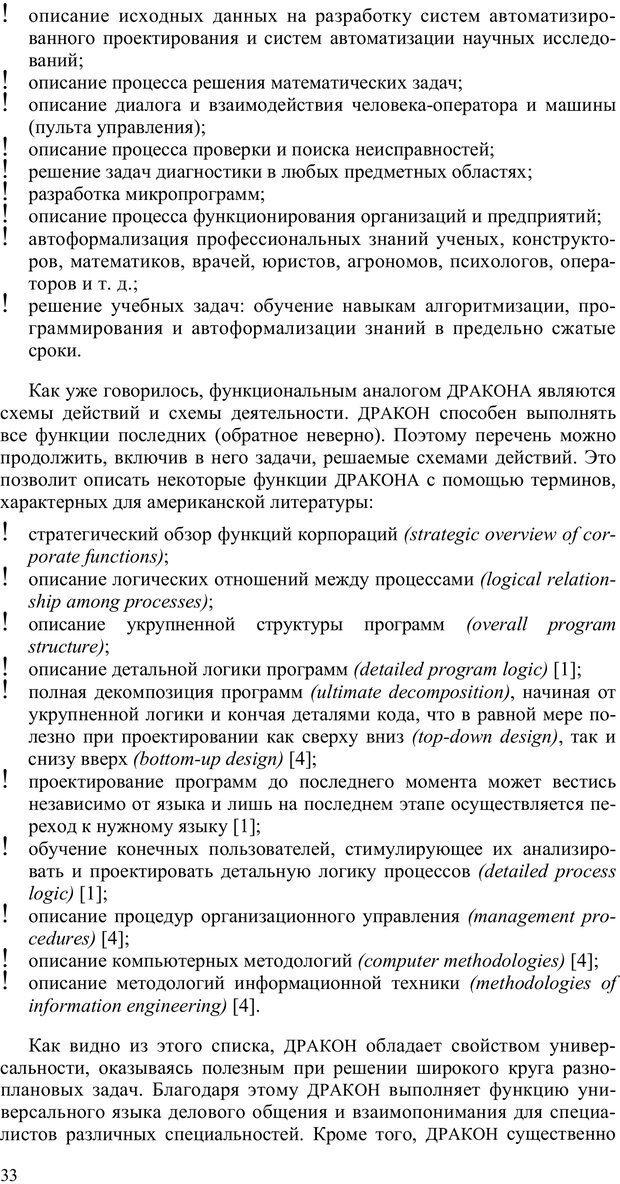 PDF. Как улучшить работу ума. Паронджанов В. Д. Страница 33. Читать онлайн