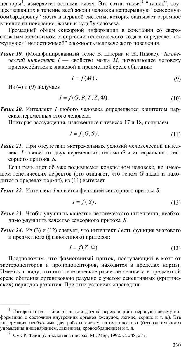 PDF. Как улучшить работу ума. Паронджанов В. Д. Страница 330. Читать онлайн