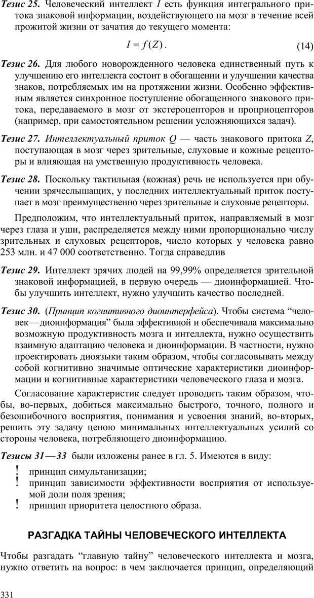 PDF. Как улучшить работу ума. Паронджанов В. Д. Страница 331. Читать онлайн