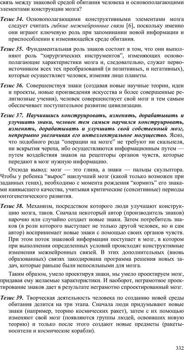 PDF. Как улучшить работу ума. Паронджанов В. Д. Страница 332. Читать онлайн