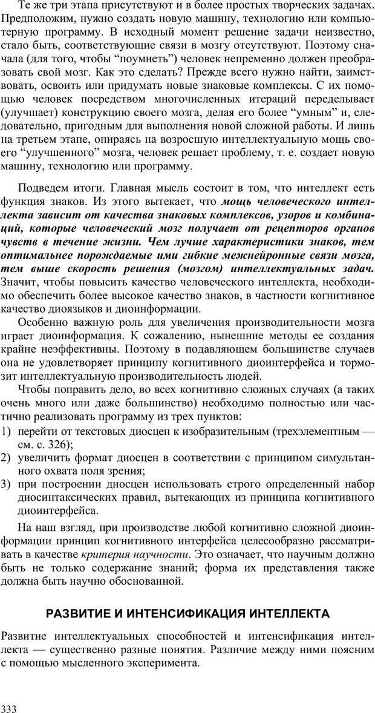 PDF. Как улучшить работу ума. Паронджанов В. Д. Страница 333. Читать онлайн