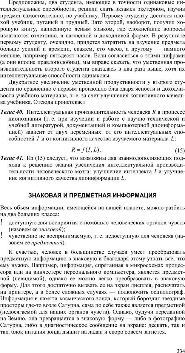 PDF. Как улучшить работу ума. Паронджанов В. Д. Страница 334. Читать онлайн