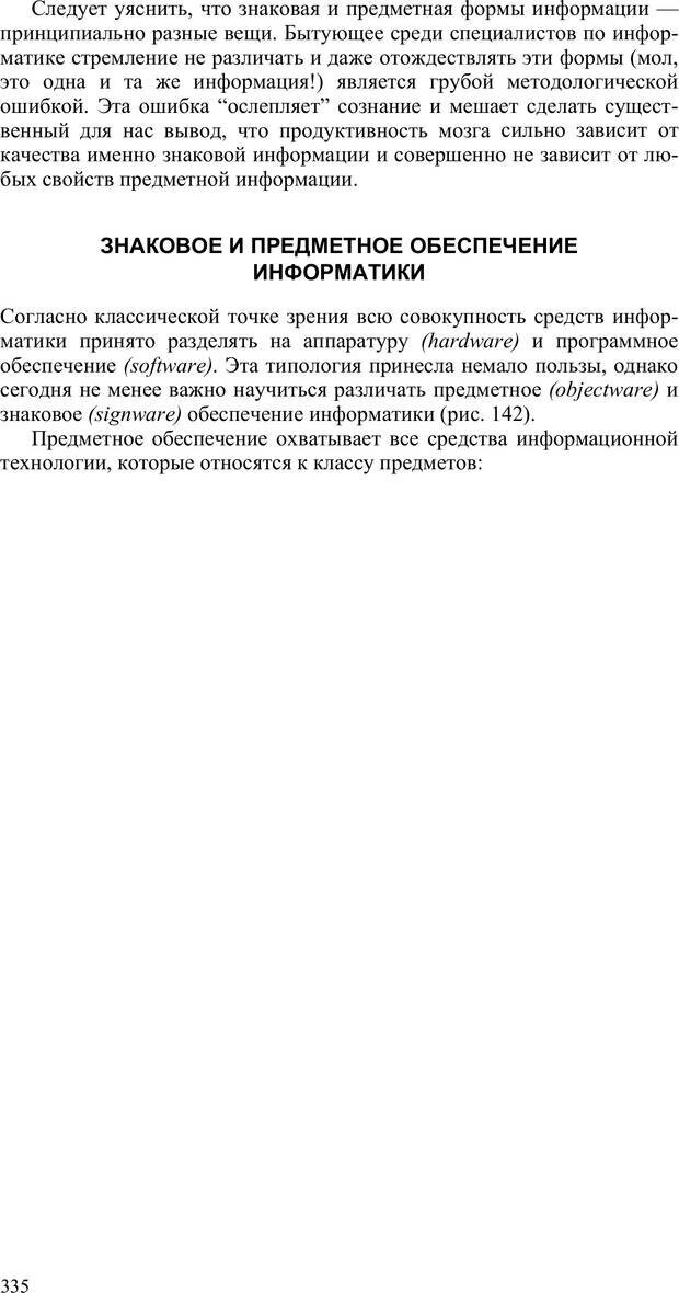 PDF. Как улучшить работу ума. Паронджанов В. Д. Страница 335. Читать онлайн