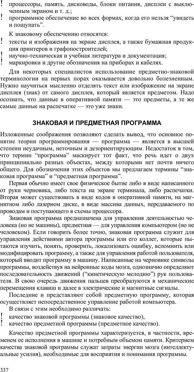 PDF. Как улучшить работу ума. Паронджанов В. Д. Страница 337. Читать онлайн
