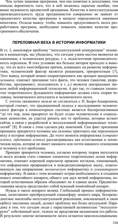 PDF. Как улучшить работу ума. Паронджанов В. Д. Страница 338. Читать онлайн