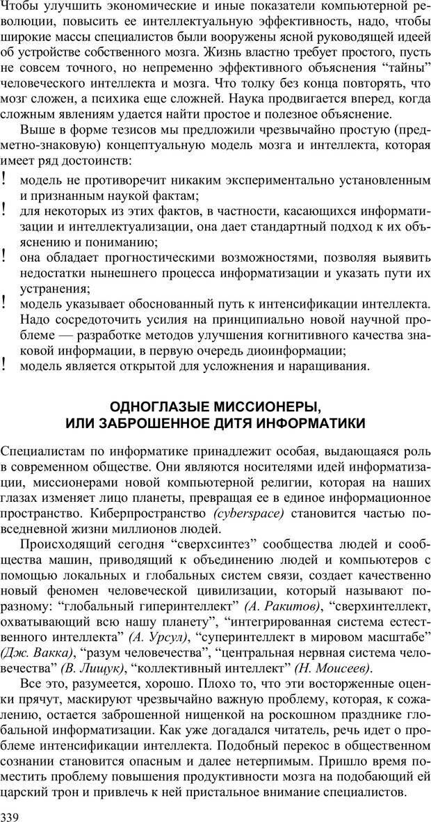PDF. Как улучшить работу ума. Паронджанов В. Д. Страница 339. Читать онлайн