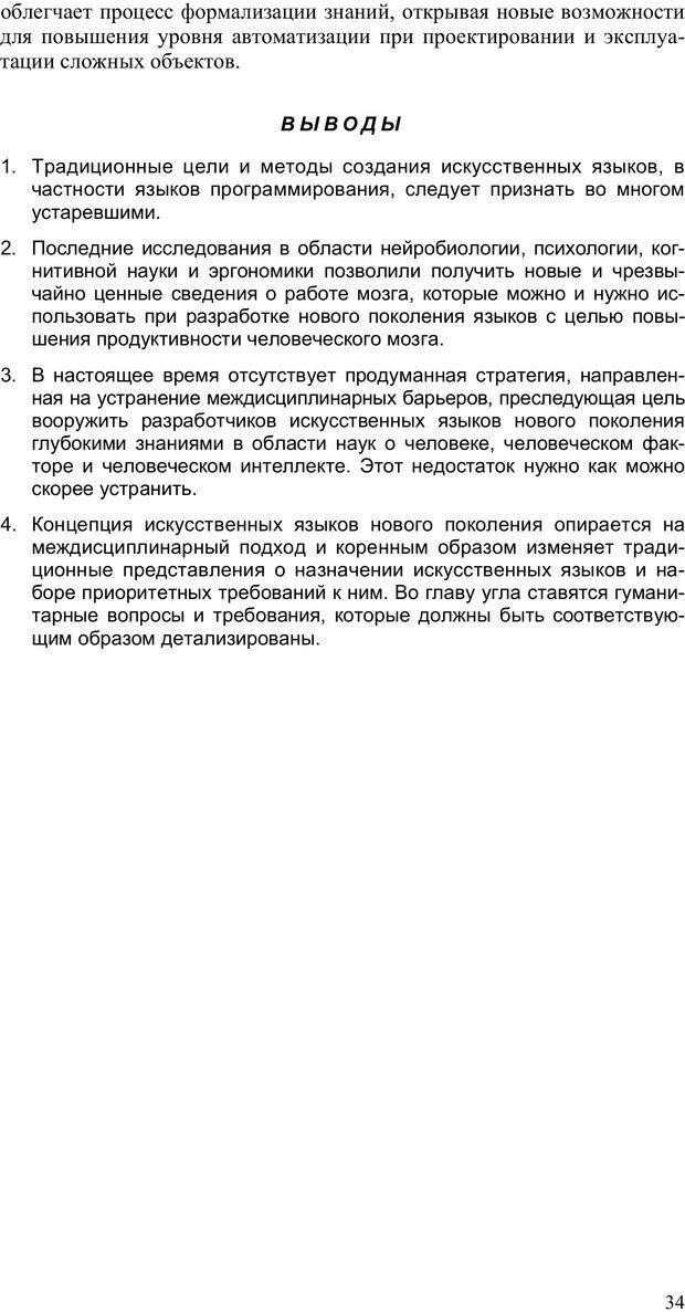 PDF. Как улучшить работу ума. Паронджанов В. Д. Страница 34. Читать онлайн