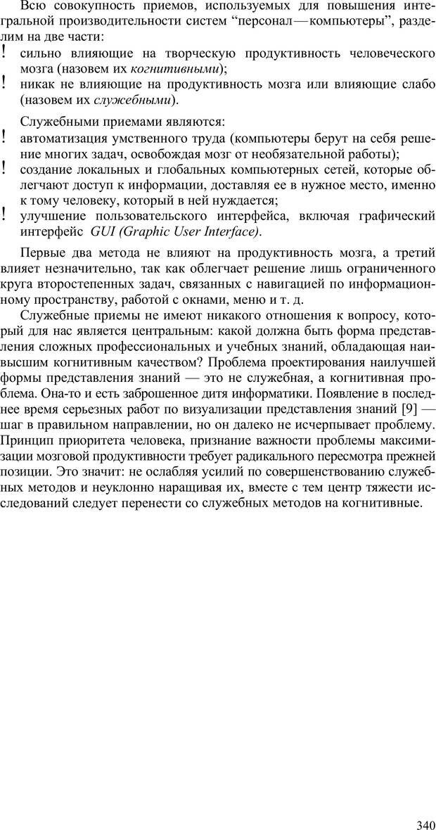 PDF. Как улучшить работу ума. Паронджанов В. Д. Страница 340. Читать онлайн