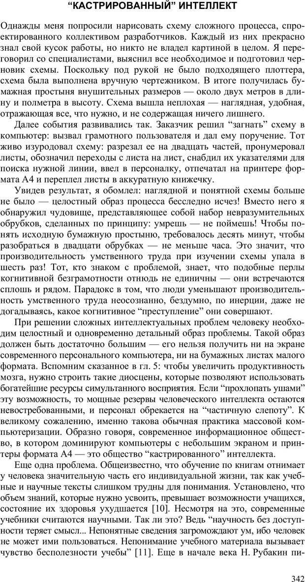 PDF. Как улучшить работу ума. Паронджанов В. Д. Страница 342. Читать онлайн